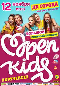 «Open Kids» в Барнауле