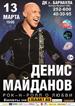 Денис Майданов в Барнауле