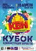 Барнаульская лига КВН в Барнауле