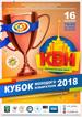 «Кубок Молодого избирателя – 2018» в Барнауле