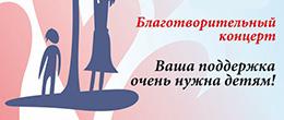 «Надежда на чудо» в Барнауле