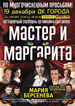 «Мастер и Маргарита» в Барнауле