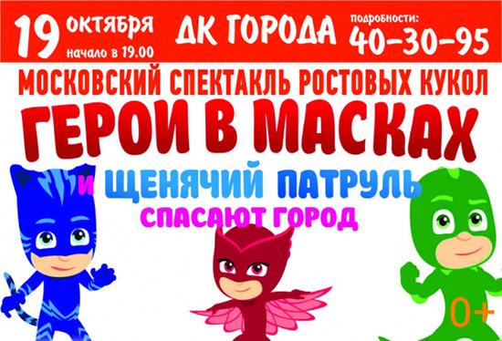 «Герои в масках и Щенячий патруль» в Барнауле