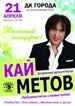 Кай Метов в Барнауле