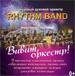 «Виват, оркестр!» в Барнауле