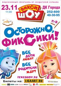 «Осторожно, фиксики!» в Барнауле