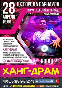 Ханг-Драм в Барнауле