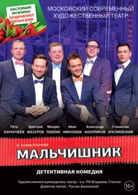 «Мальчишник» в Барнауле