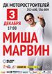 Миша Марвин в Барнауле
