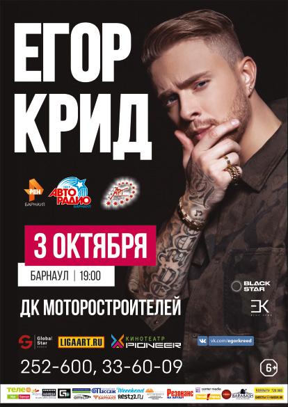 Егор Крид в Барнауле