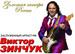 Виктор Зинчук в Барнауле