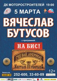 Вячеслав Бутусов в Барнауле