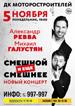 «Смешной и ещё смешнее» в Барнауле