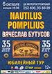 «Nautilus Pompilius» в Барнауле
