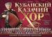 Кубанский казачий хор в Барнауле