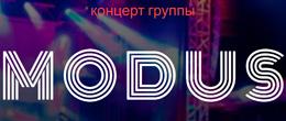 Концерт группы «MODUS» в Барнауле
