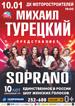 «SOPRANO» в Барнауле