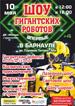 «Шоу Гигантских роботов» в Барнауле