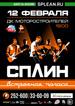 Группа «Сплин» в Барнауле