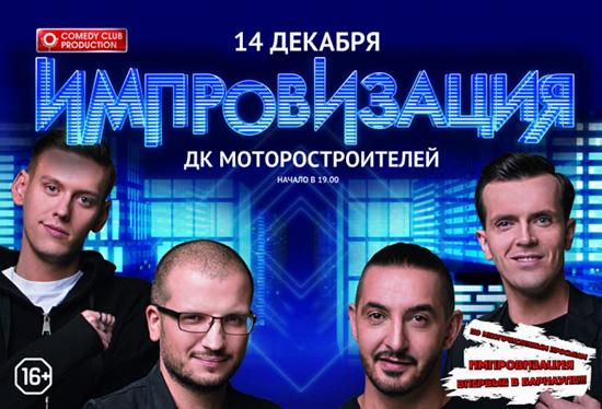 Шоу «Импровизация» в Барнауле