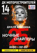 Группа «Ночные Снайперы» в Барнауле