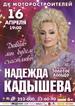 Надежда Кадышева в Барнауле