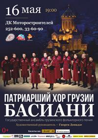 Патриарший хор Грузии «Басиани» в Барнауле