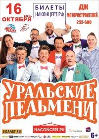 «Уральские Пельмени» в Барнауле
