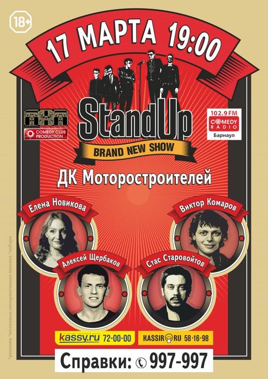 Stand Up в Барнауле