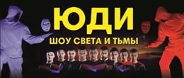 ЮДИ. Шоу Света и Тьмы в Барнауле
