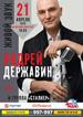 Андрей Державин и группа «Сталкер» в Барнауле