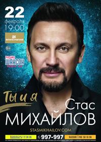 Стас Михайлов в Барнауле