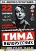 Тима Белорусских в Барнауле