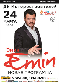 ЭМИН в Барнауле