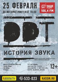 Группа «ДДТ» в Барнауле