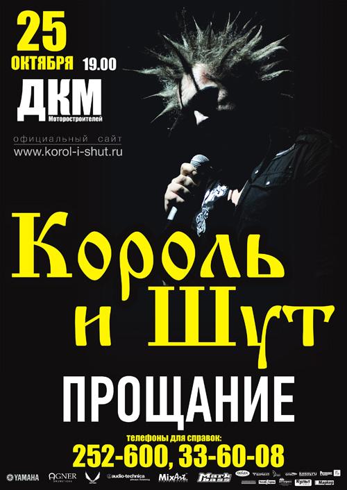 Прощальный концерт группы «Король и шут» в Барнауле