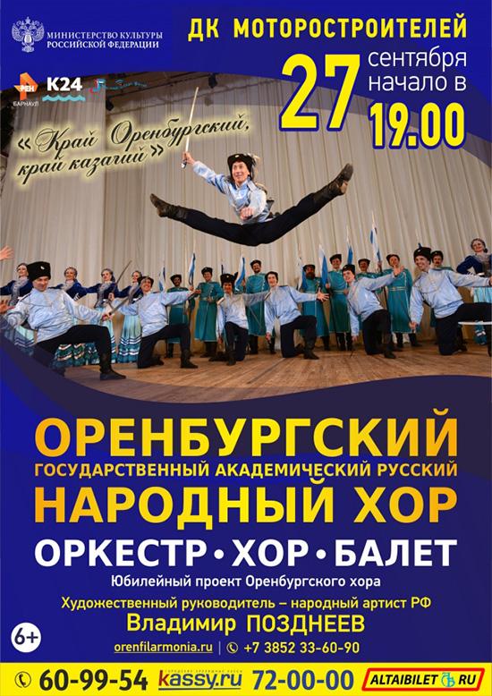 «Оренбургский хор» в Барнауле
