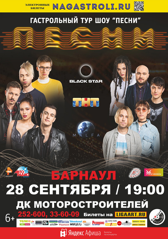 Масштабный проект ТНТ «Песни» в Барнауле