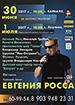 Евгений Росс в Барнауле