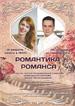 «Романтика романса» в Барнауле