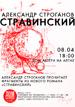«Стравинский» в Барнауле