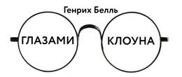 «Глазами клоуна» в Барнауле
