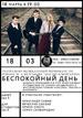 «Беспокойный день» в Барнауле