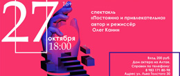 «Постоянно и привлекательно» в Барнауле