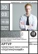 Артур «Полуночный» в Барнауле