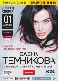 Елена Темникова в Барнауле