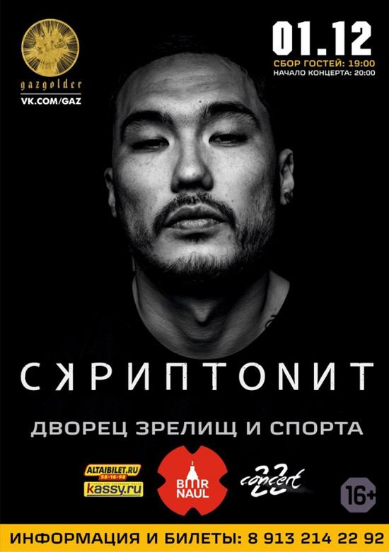 Скриптонит в Барнауле