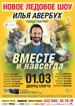 «Вместе и навсегда» в Барнауле