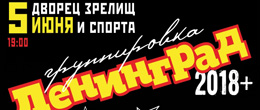 Группировка «Ленинград» в Барнауле