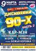 «Дискотека 90-х», часть 2 в Барнауле